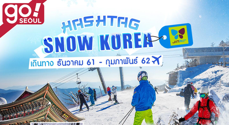 ทัวร์เกาหลี Hastag Snow Korea ไม่นอนสกี (ธ.ค.61-ก.พ.62)