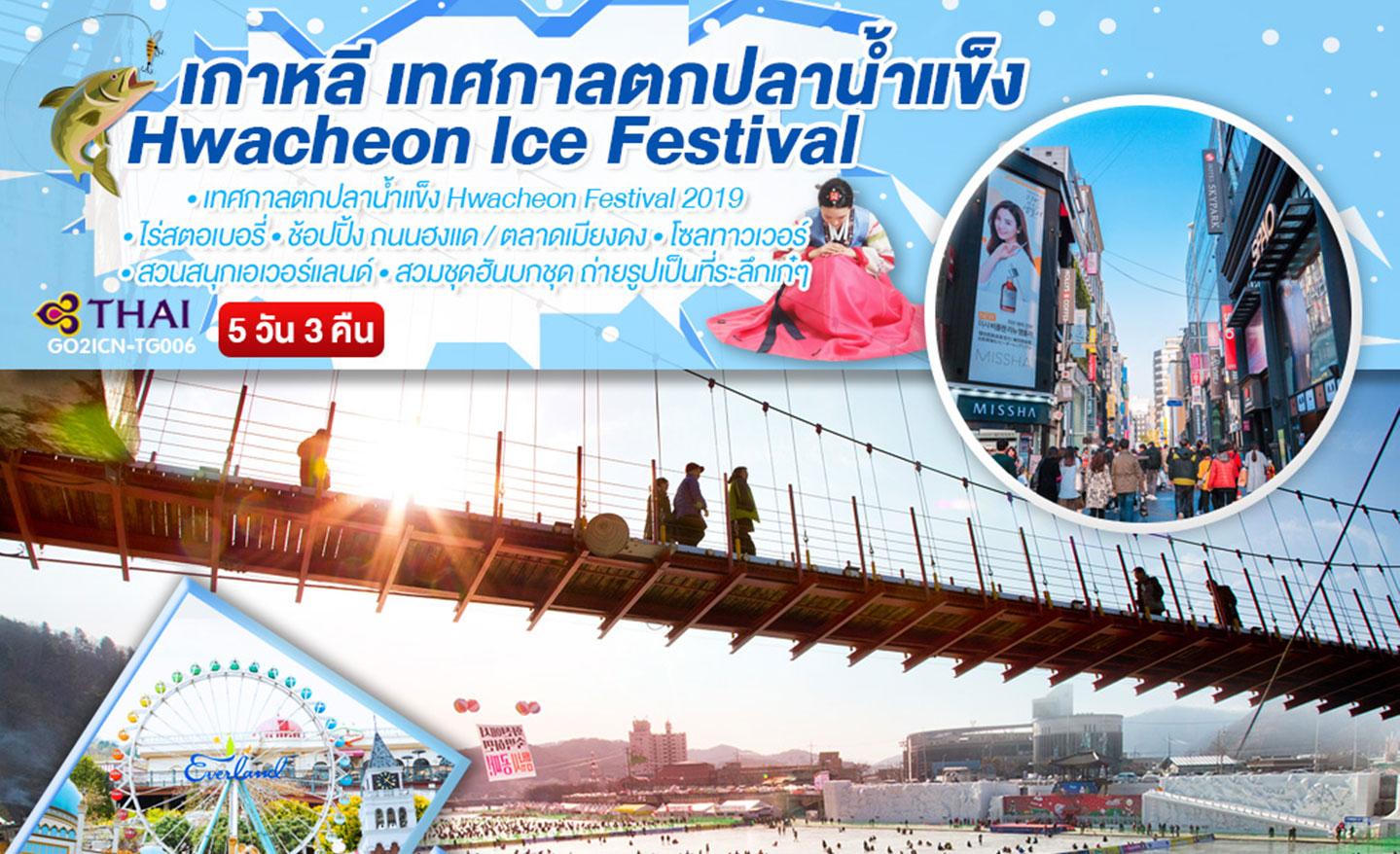 ทัวร์เกาหลี Hwacheon Ice Festival TG (ม.ค.62)