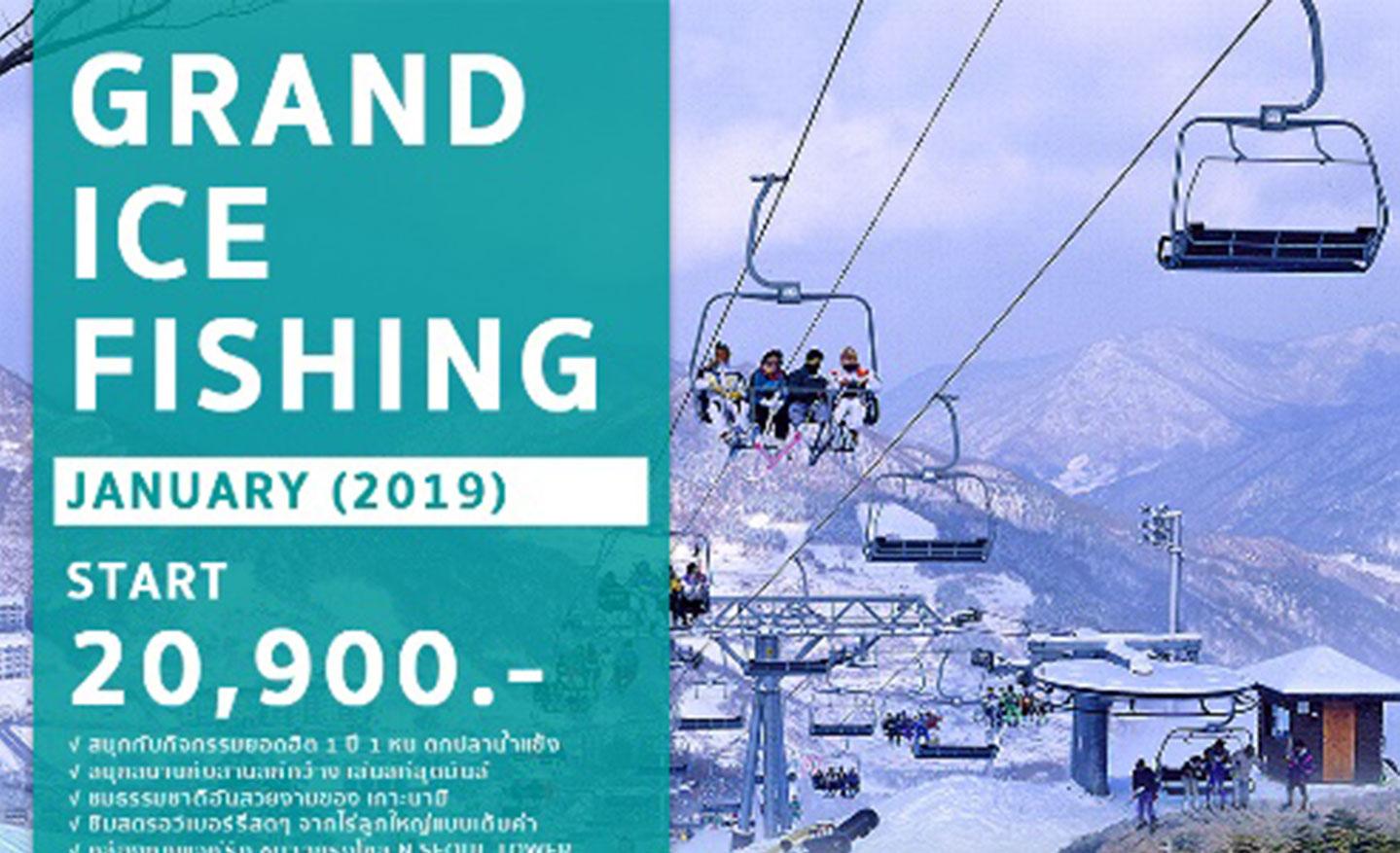ทัวร์เกาหลี Korea Grand Ice Fishing (ม.ค.19)