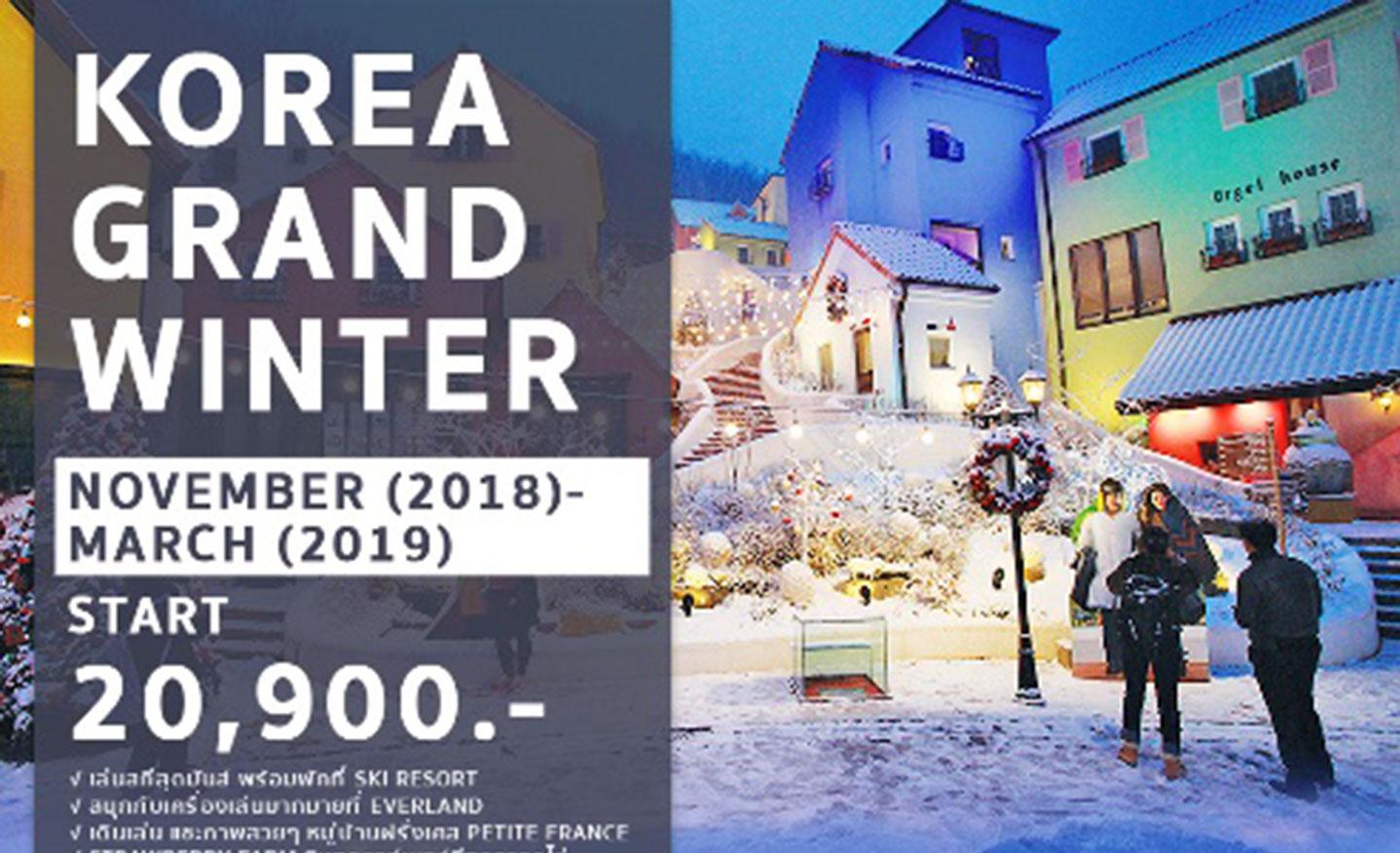 ทัวร์เกาหลี Korea Grand Winter (พ.ย.18-มี.ค.19)