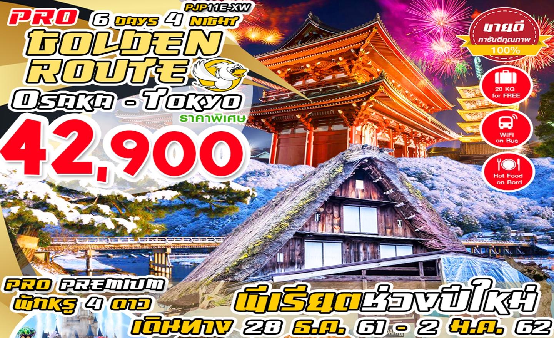 ทัวร์ญี่ปุ่น Golden Route Osaka Tokyo (28 ธ.ค.61-2 ม.ค.62)