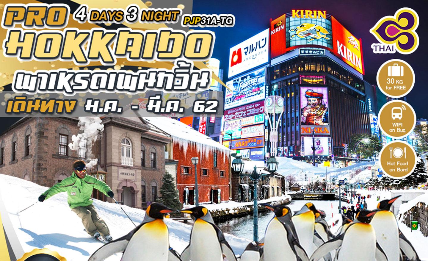 ทัวร์ญี่ปุ่น Hokkaido พาเหรดเพนกวิ้น No free day (มค.-มี.ค.62)