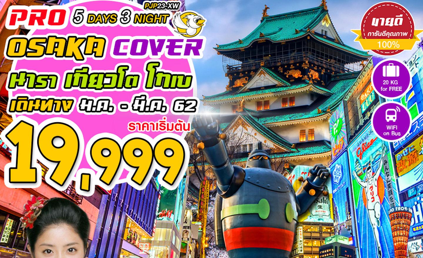 ทัวร์ญี่ปุ่น Osaka Cover นารา เกียวโต โกเบ (ม.ค.-มี.ค.62)