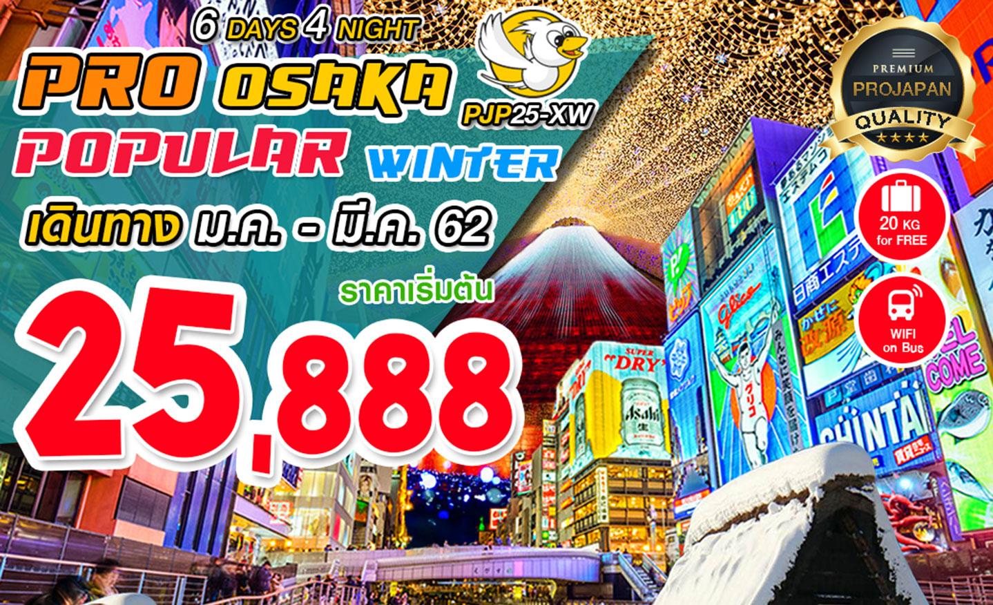 ทัวร์ญี่ปุ่น Osaka Popular Winter (ม.ค.-มี.ค.62)