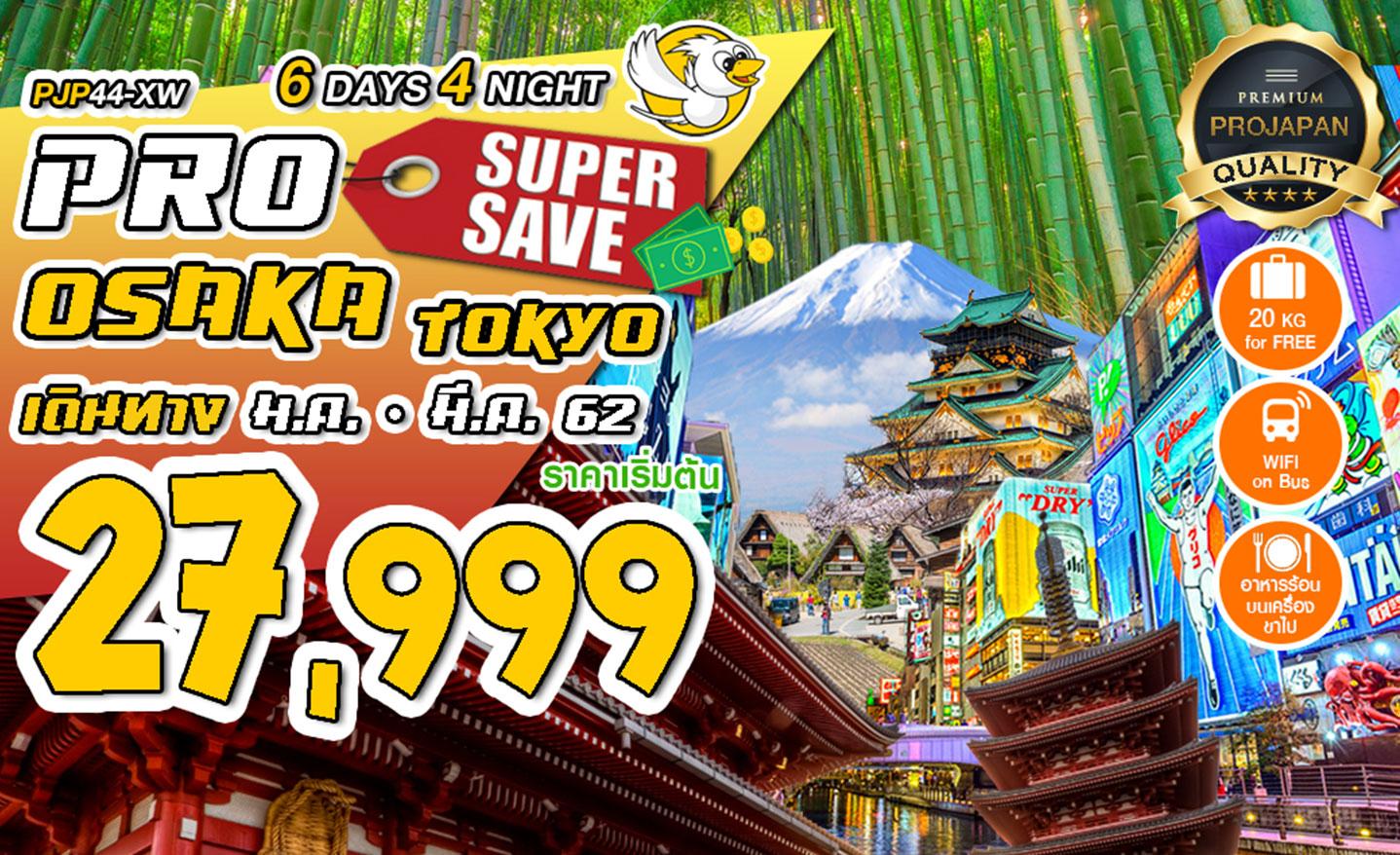 ทัวร์ญี่ปุ่น Osaka Tokyo Super Save (ม.ค.-มี.ค.62)