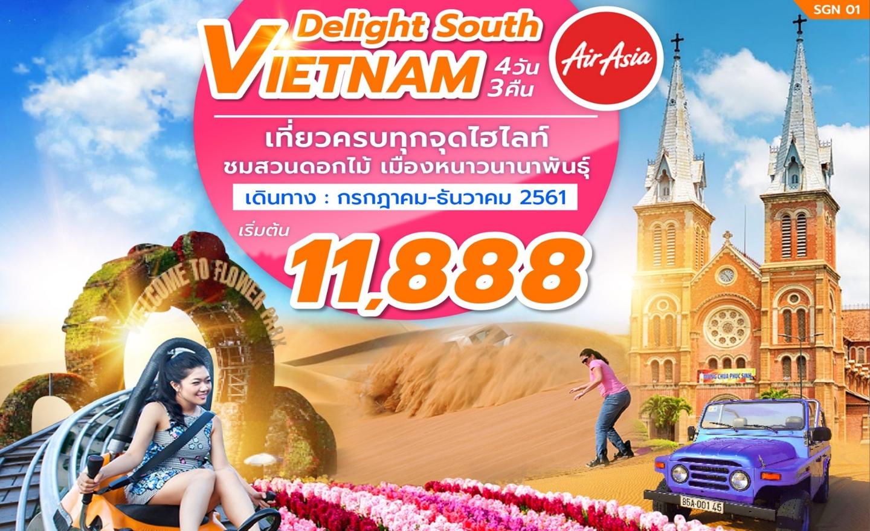 ทัวร์เวียดนาม Delight South Vietnam (พ.ย.61-ม.ค.62)