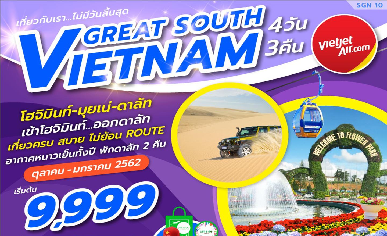 ทัวร์เวียดนาม Great South Vietnam (พ.ย.61-ม.ค.62)