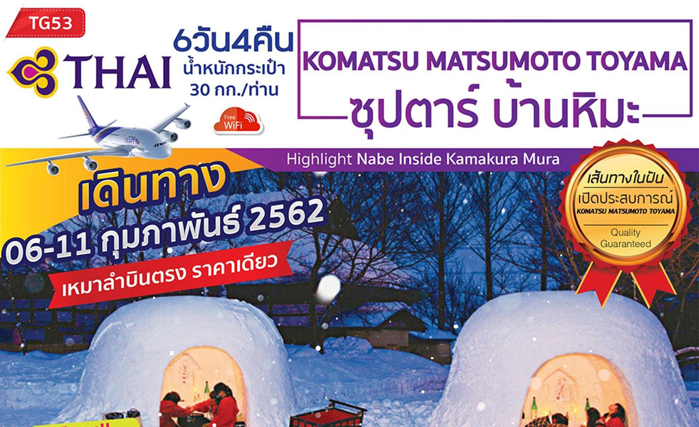 ทัวร์ญี่ปุ่น Komatsu Matsumoto Toyama  ซุปตาร์ บ้านหิมะ (6-11 ก.พ.62)