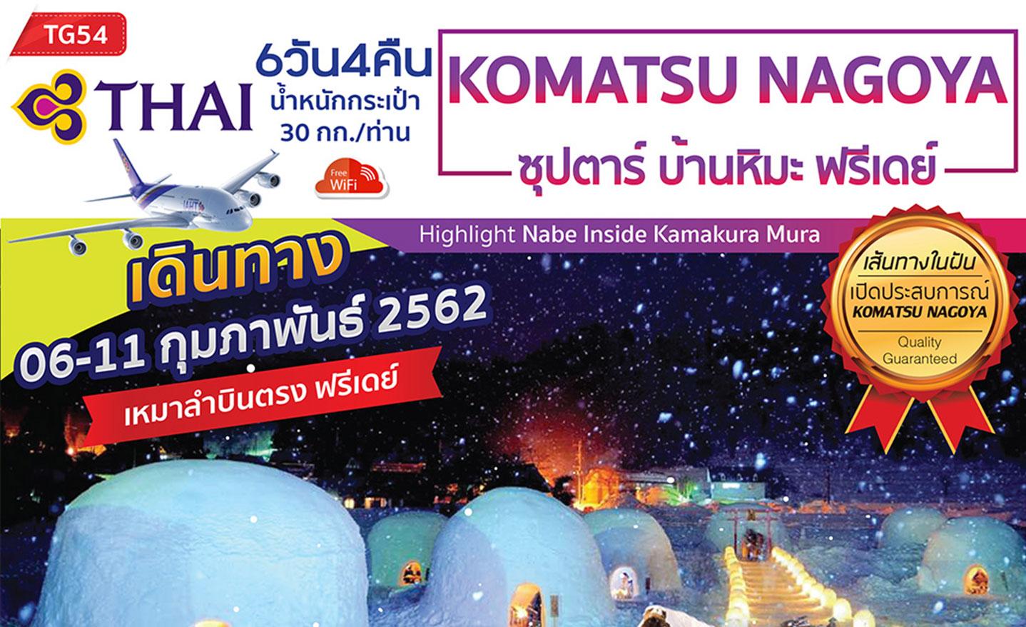 ทัวร์ณี่ปุ่น Komatsu Nagoya Toyama ซุปตาร์ บ้านหิมะ ฟรีเดย์ (6-11 ก.พ.62)