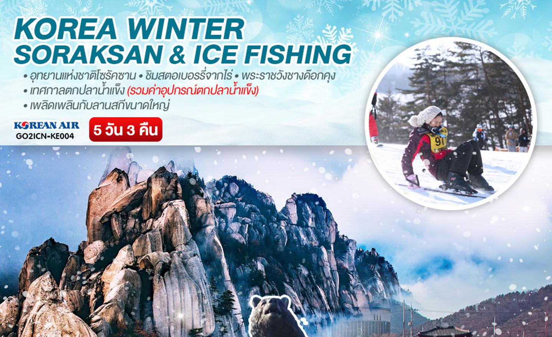ทัวร์เกาหลี Winter Soraksan & Ice Fishing (ธ.ค.61-ก.พ.62)