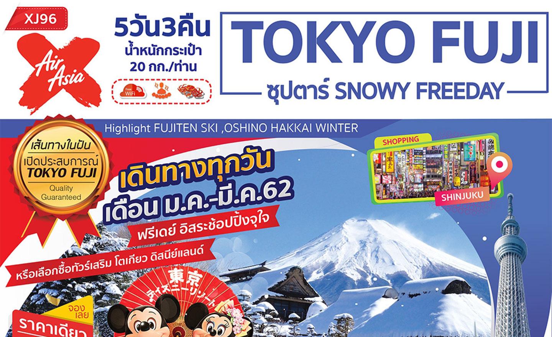 ทัวร์ญี่ปุ่น Tokyo Fuji  ซุปตาร์ Snowy Free Day (ม.ค.-มี.ค.62)
