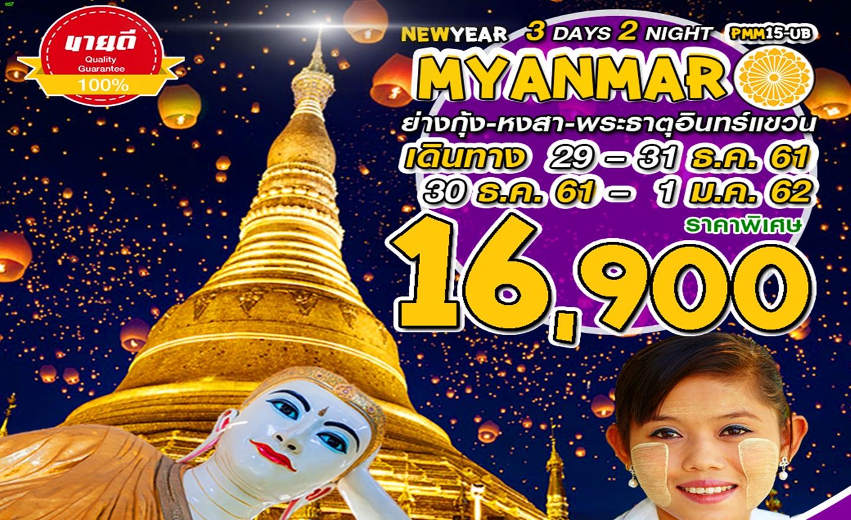 ทัวร์พม่า ย่างกุ้ง หงสา พระธาตุอินทร์แขวน (ปีใหม่)