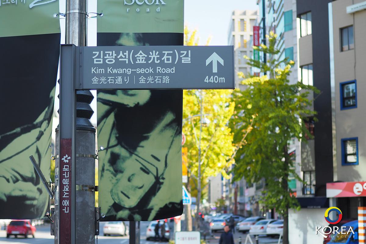 Kim Kwang Seok Road