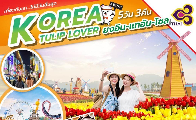 ทัวร์เกาหลี Korea Tulip Lover (เม.ย.-พ.ค.62)