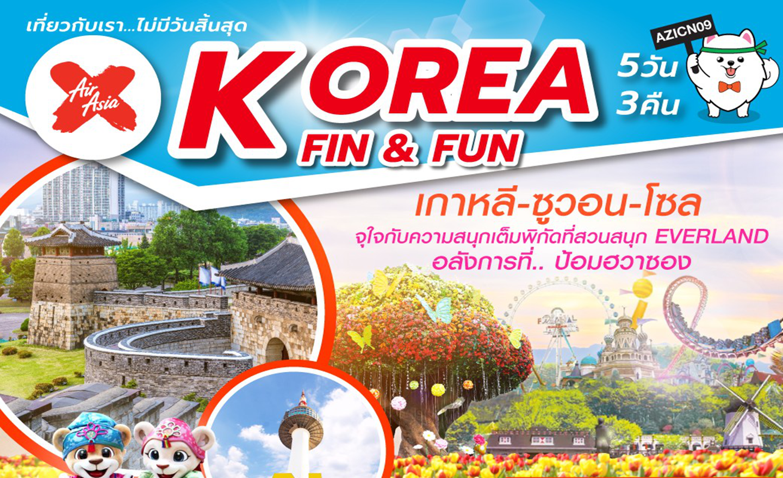 ทัวร์เกาหลี Korea Fin & Fun (มี.ค.62)