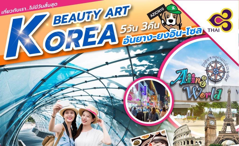 ทัวร์เกาหลี Korea Beauty Art (มี.ค.-มิ.ย.62)
