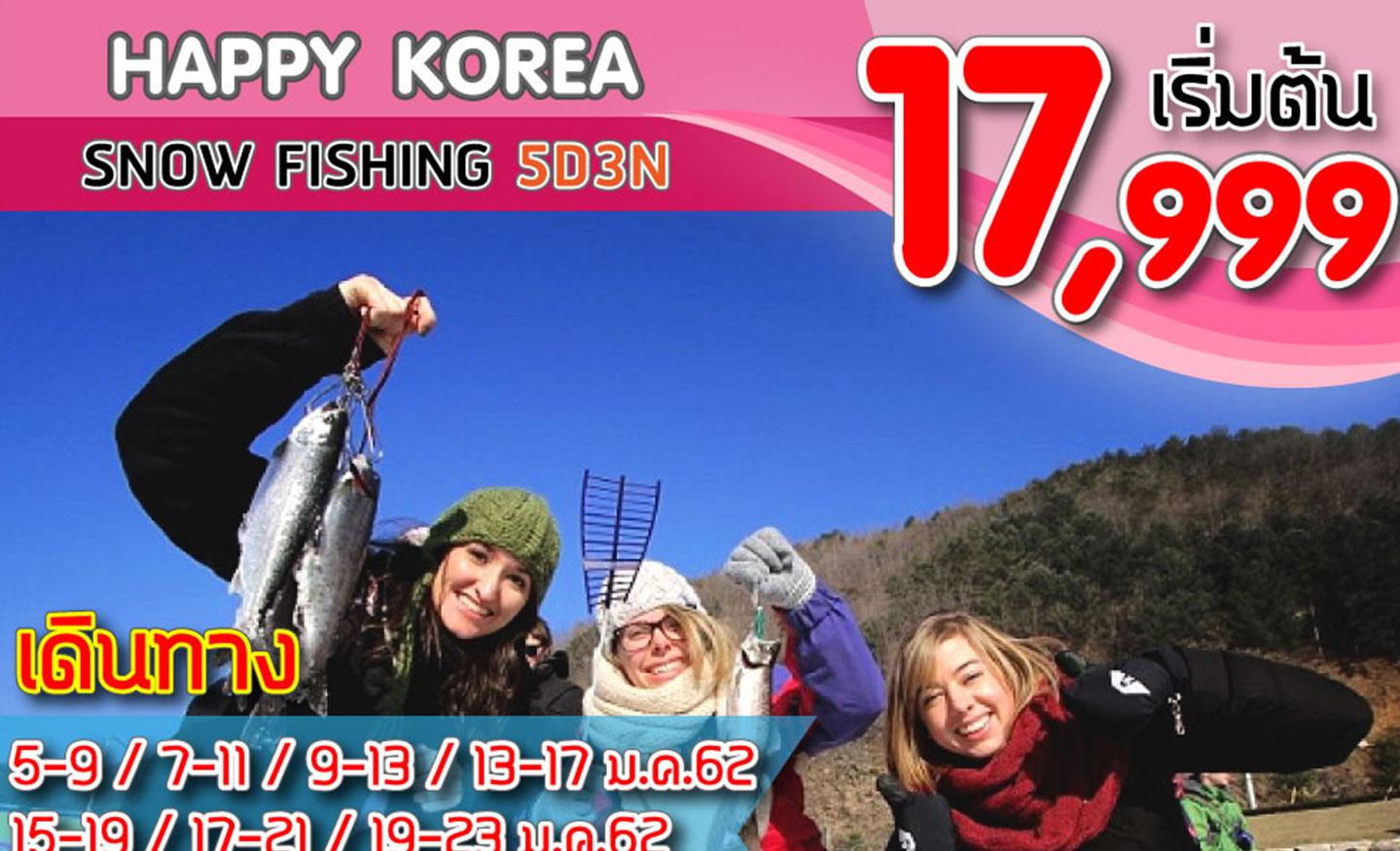 ทัวร์เกาหลี Happy Korea Snow Fishing (ม.ค.62)