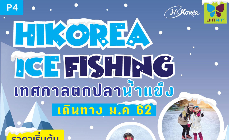 ทัวร์เกาหลี Hi Korea Ice Fishing (ม.ค.62)