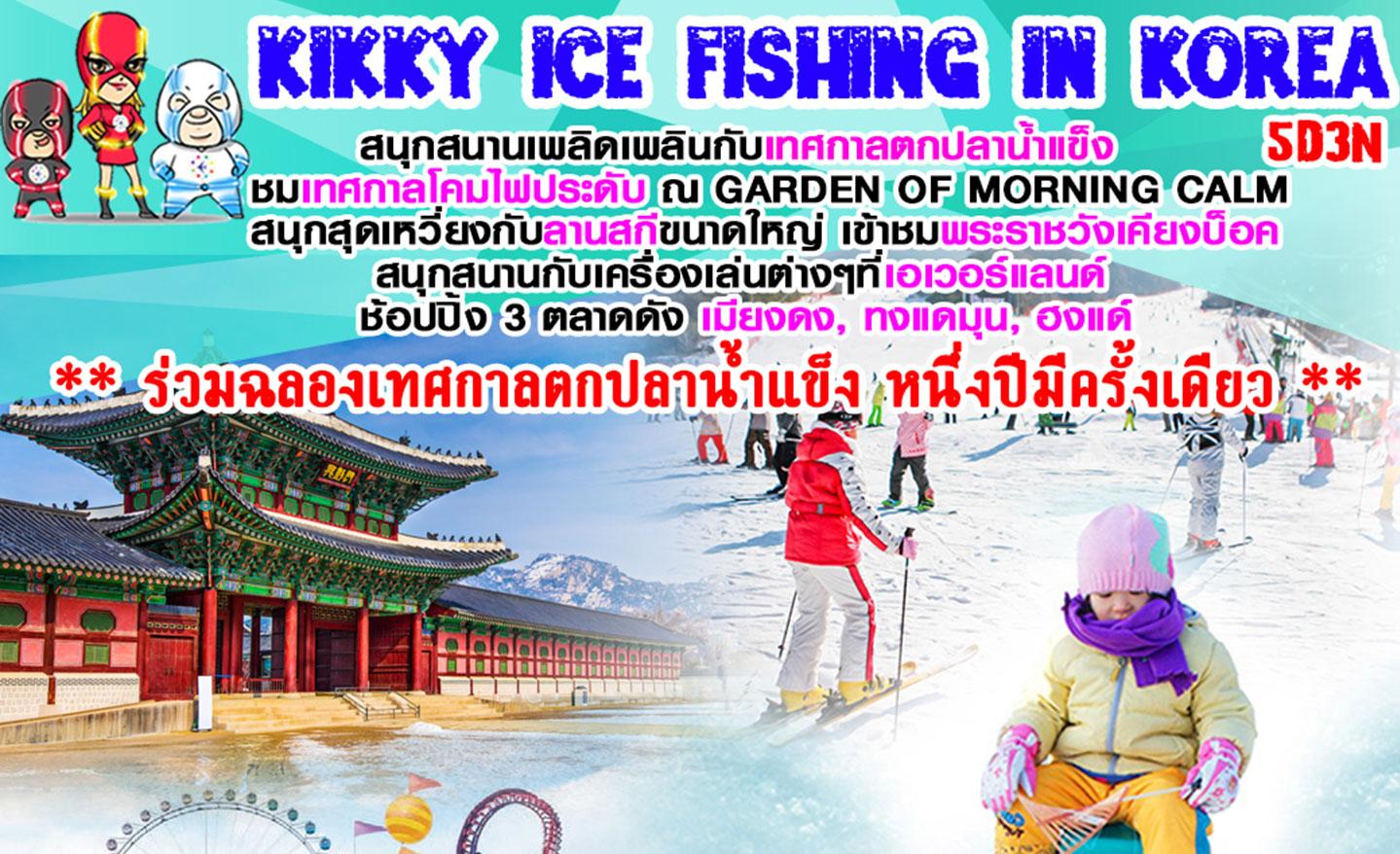 ทัวร์เกาหลี Kikky Ice Fishing in Korea (ม.ค.62)