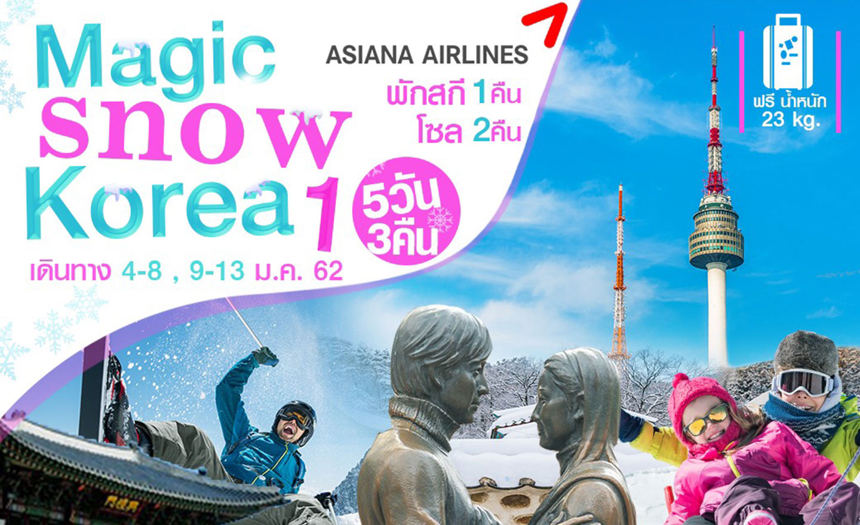 ทัวร์เกาหลี Magic Snow Korea พักสกีรีสอร์ท (ม.ค.62)