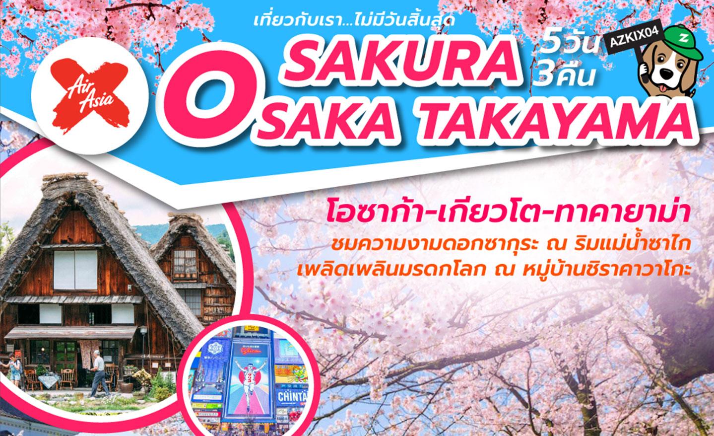 ทัวร์ญี่ปุ่น Sakura Osaka Takayama (มี.ค.62)
