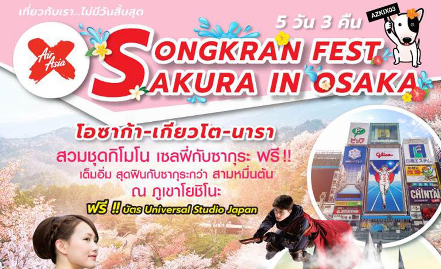 ทัวร์ญี่ปุ่น Songkran Fest Sakura In Osaka (พีเรียดสงกรานต์)