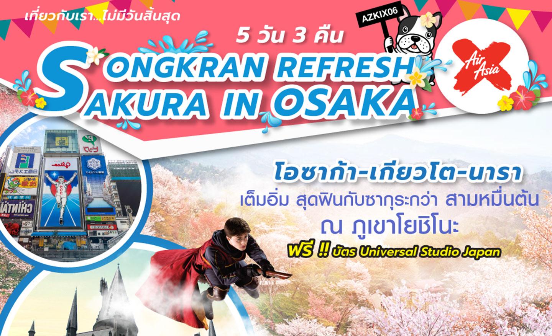 ทัวร์ญี่ปุ่น Songkran Refresh Sakura In Osaka (พีเรียดสงกรานต์62)