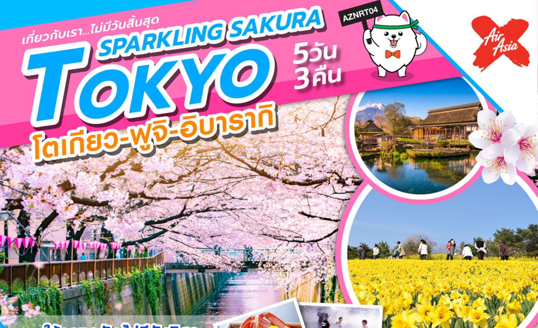ทัวร์ญี่ปุ่น Sparkling Sakura Tokyo (มี.ค.-เม.ย.62)