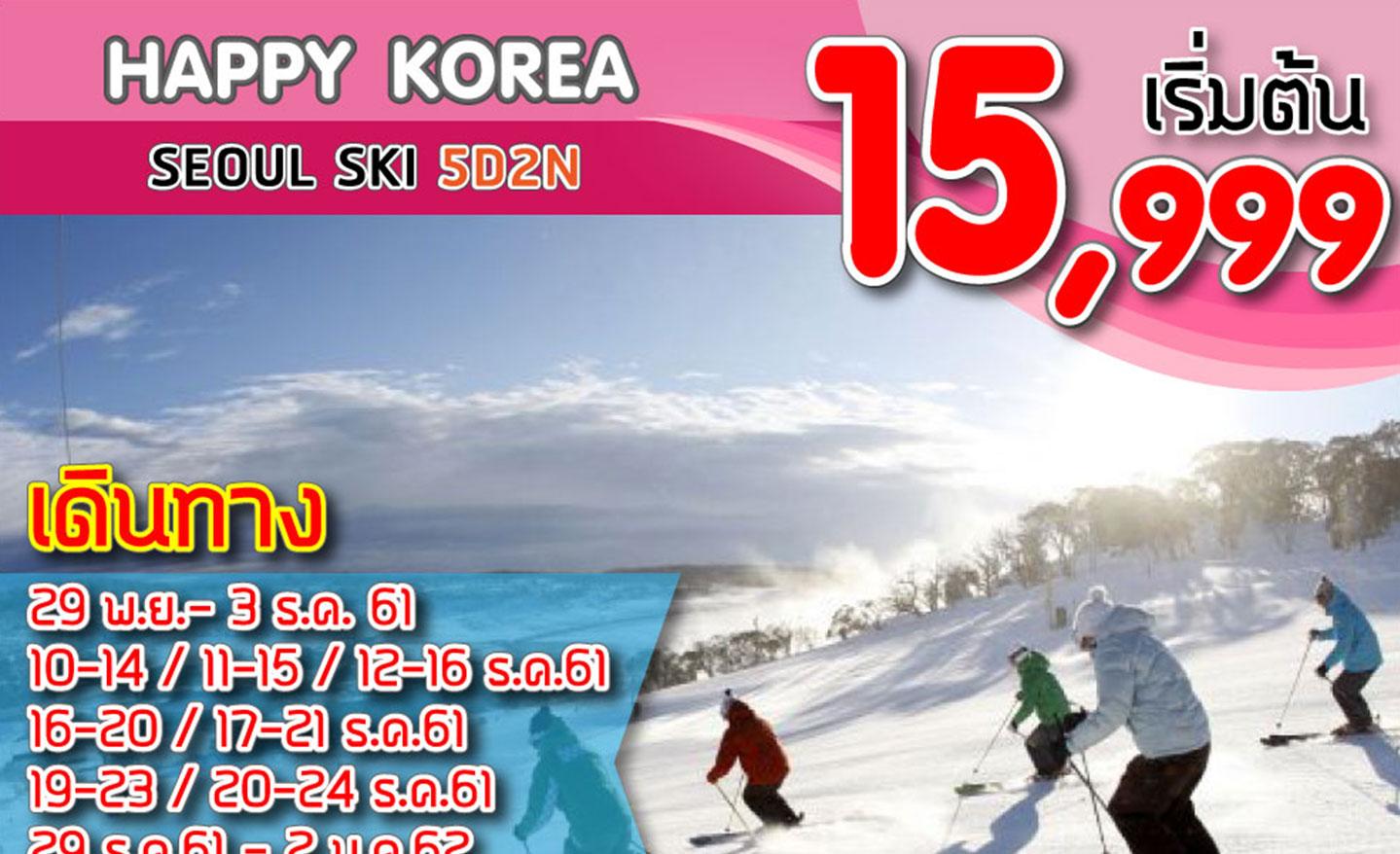 ทัวร์เกาหลี Seoul Ski 5D2N (ธ.ค.61)