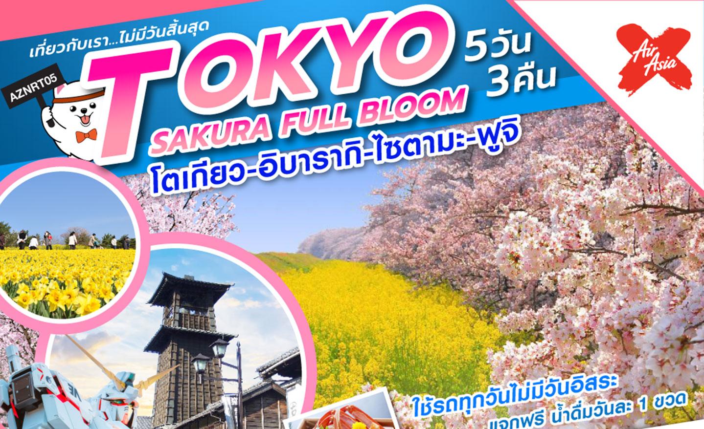 ทัวร์ญี่ปุ่น Tokyo Sakura Full Bloom (มี.ค.-เม.ย.62)