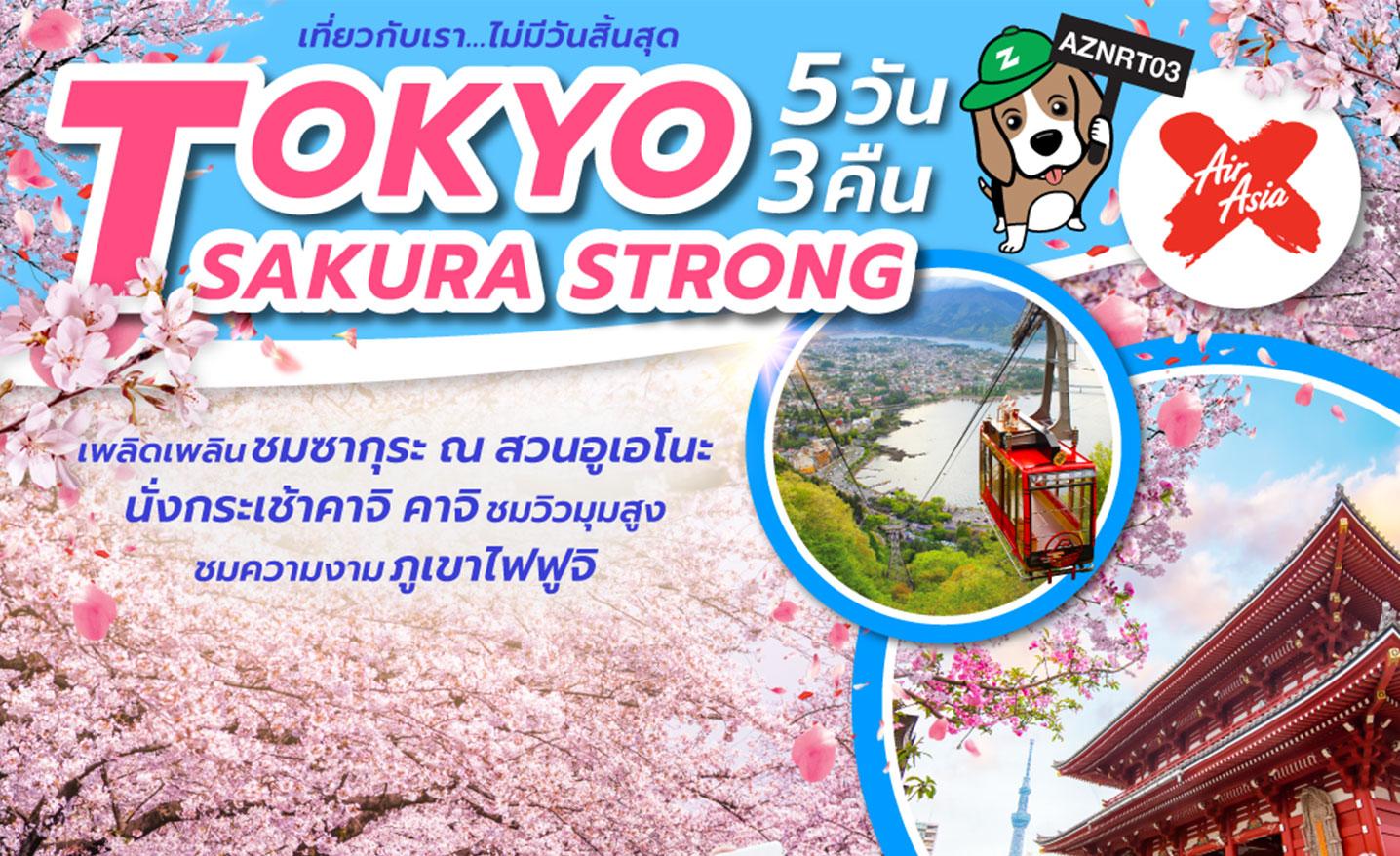 ทัวร์ญี่ปุ่น Tokyo Sakura Strong (มี.ค.-เม.ย.62)