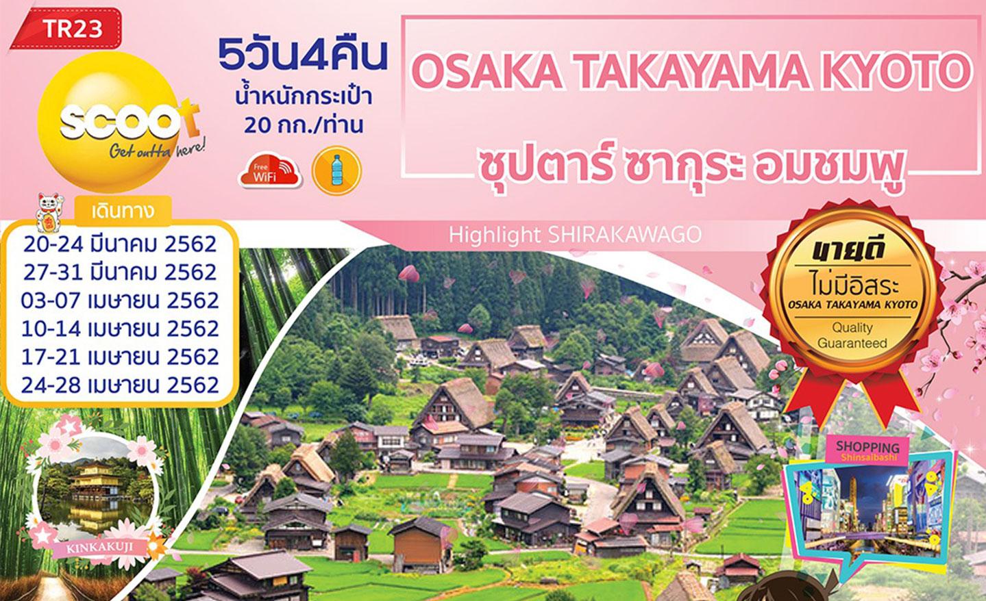 ทัวร์ญี่ปุ่น Osaka Takayama Kyoto ซุปตาร์ ซากุระ อมชมพู (มี.ค.-เม.ย.62)