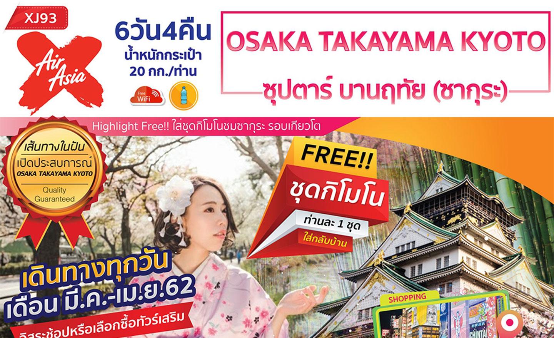 ทัวร์ญี่ปุ่น Osaka Takayama Kyoto ซุปตาร์ บานฤทัย ซากุระ(มี.ค.-เม.ย.62)