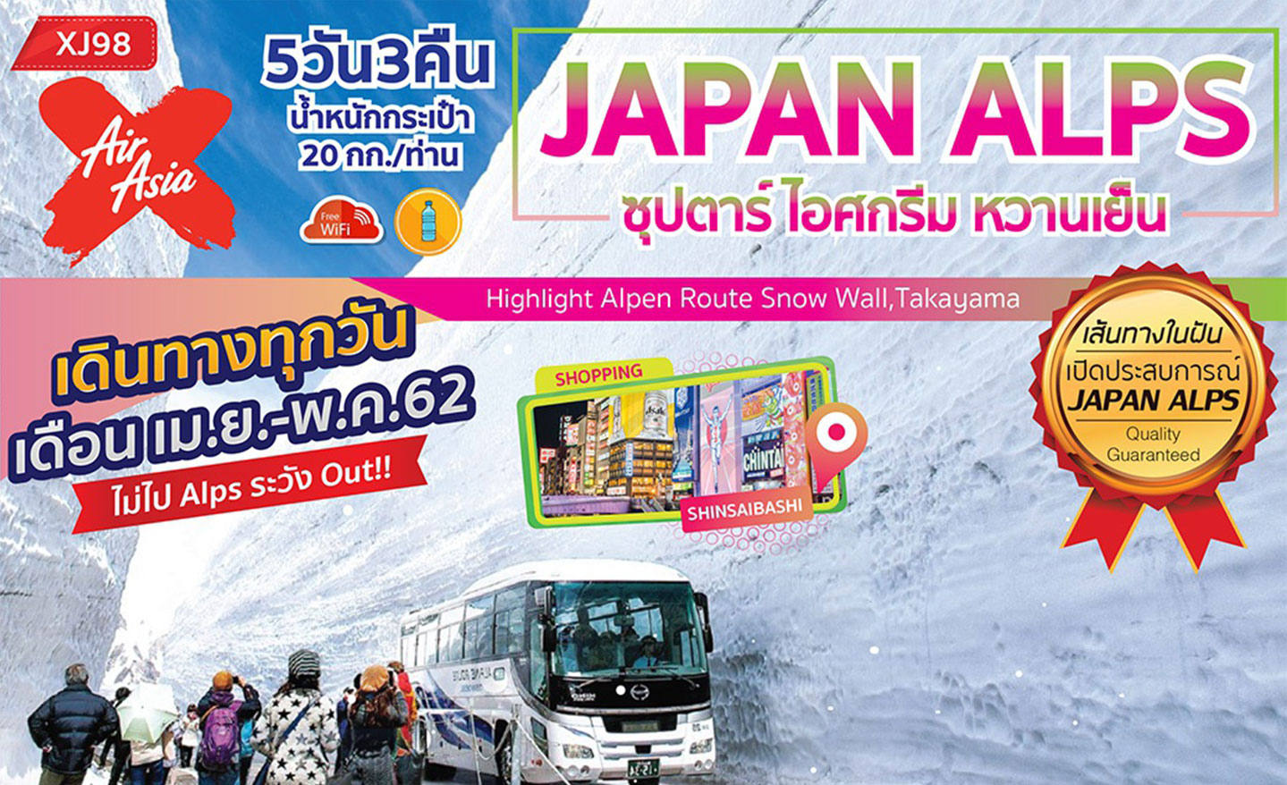 ทัวร์ญี่ปุ่น Osaka Japan Alps ซุปตาร์ ไอศกรีม หวานเย็น (เม.ย.-พ.ค.62)