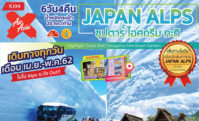 ทัวร์ยี่ปุ่น Osaka Japan Alps ซุปตาร์ ไอศกรีม กะทิ (เม.ย.-พ.ค.62)