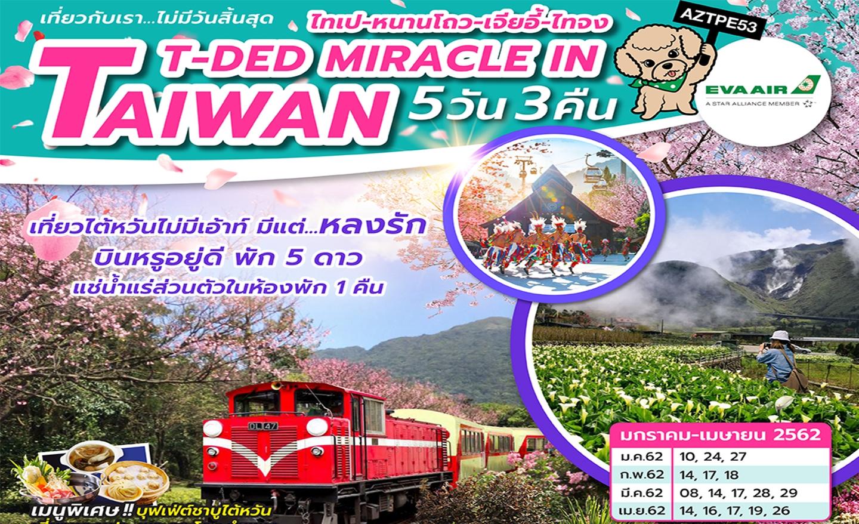 ทัวร์ไต้หวัน T-Ded Miracle In Taiwan (ม.ค.-เม.ย.62)