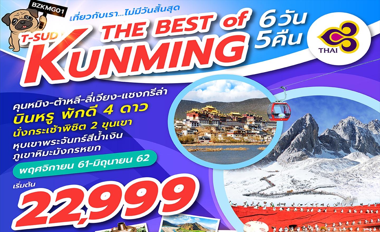 ทัวร์จีน The Best Of Kunming (ก.พ.-มิ.ย.62)