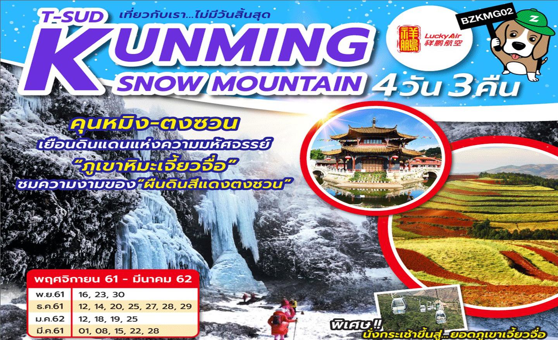 ทัวร์จีน Kunming Snow Mountain (ม.ค.-มี.ค.62)
