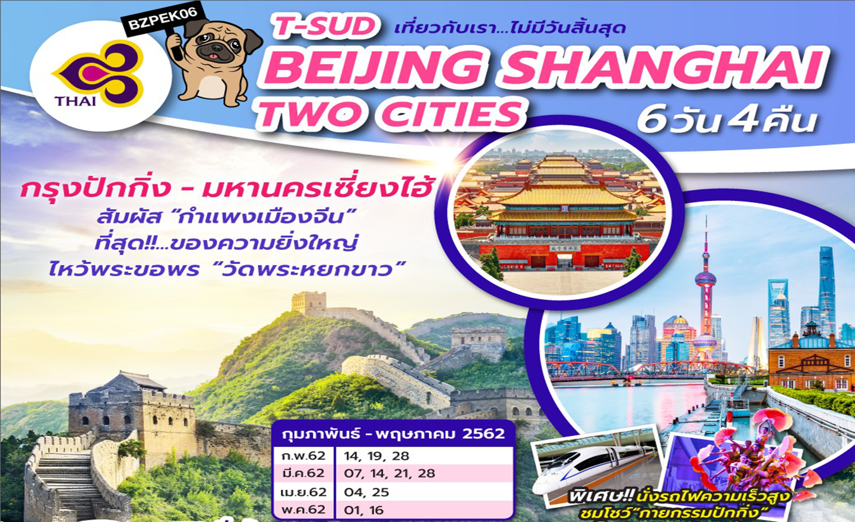 ทัวร์จีน Beijing Shanghai Two Cities 6D4N (ก.พ.-พ.ค.62)
