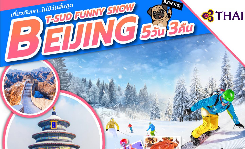 ทัวร์จีน Funny Snow Beijing (ม.ค.-ก.พ.62)