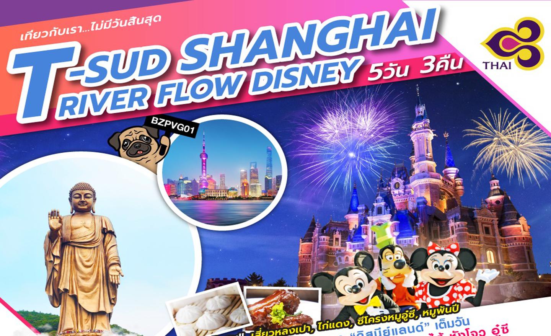 ทัวร์จีน Shanghai River Flow Disney (ม.ค.-พ.ค.62)