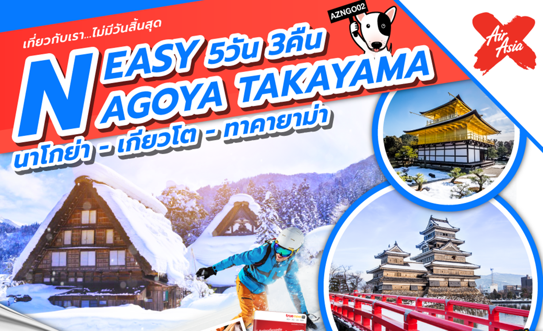 ทัวร์ญี่ปุ่น Easy Nagoya Takayama (ม.ค.-มี.ค.62)