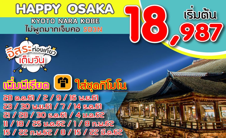 ทัวร์ญี่ปุ่น Happy Osaka Kyoto Nara Kobe (ก.พ.-มี.ค.62)
