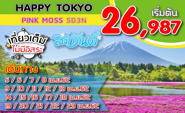 ทัวร์ญี่ปุ่น Happy Tokyo Pinkmoss (เม.ย.62)