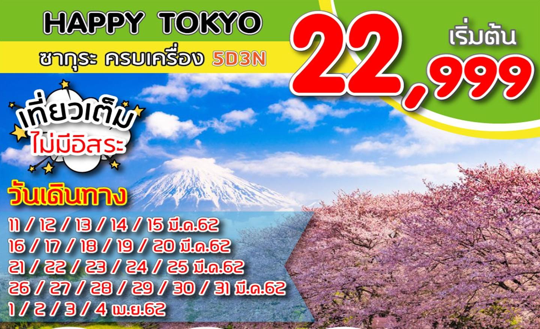 ทัวร์ญี่ปุ่น Happy Tokyo Sakura (มี.ค.-เม.ย.62)