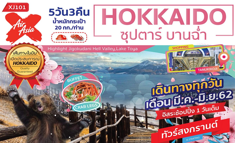 ทัวร์ญี่ปุ่น Hokkaido Hakodate บานฉํ่า (มี.ค.-มิ.ย.62)