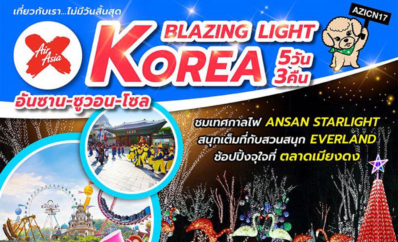 ทัวร์เกาหลี Korea Blazing Light (มี.ค.62)