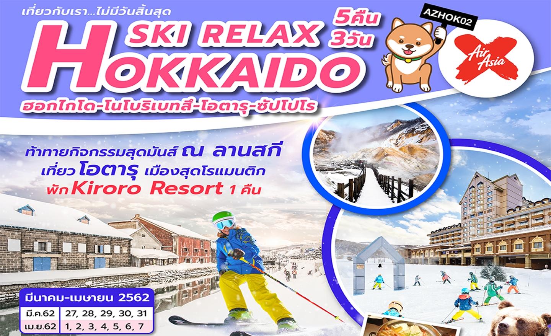 ทัวร์ญี่ปุ่น Ski Relax Hokkaido (มี.ค.-เม.ย.62)