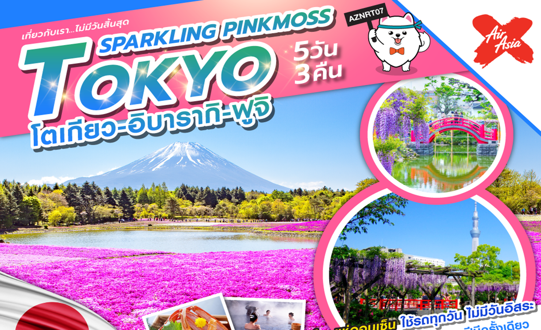 ทัวร์ญี่ปุ่น Sparkling Pinkmoss in Tokyo (เม.ย.-มิ.ย.62)