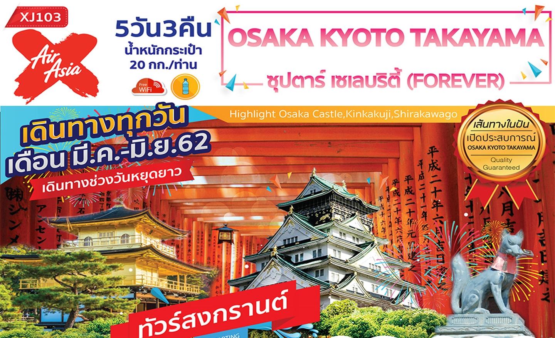 ทัวร์ญี่ปุ่น Osaka Kyoto Takayama Forever (มี.ค.-มิ.ย.62)